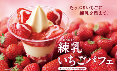 ministop-parfait-strawberry2019_01
